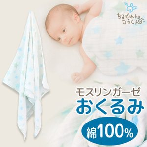 おくるみ モスリン コットン ベビー 新生児 赤ちゃん 授乳ケープ ガーゼ タオル ケット やわらか 綿100% 星柄 男の子 新生児用品 SANDRADEE 通年 chil2