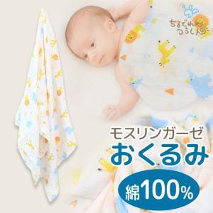おくるみ モスリン コットン ベビー 新生児 赤ちゃん 授乳ケープ ガーゼ  タオル ケット やわらか 綿100% アニマル柄 男の子 新生児用品 SANDRADEE 通年|chil2