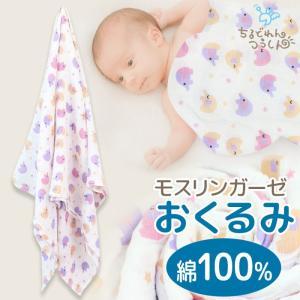おくるみ モスリン コットン ベビー 新生児 赤ちゃん 授乳ケープ ガーゼ タオル ケット やわらか 綿100% ぞう柄 女の子 新生児用品 SANDRADEE 通年 chil2