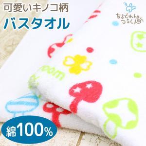 バスタオル ベビー 新生児 赤ちゃん パイル生地 綿100% 入浴用品 長方形 知育 きのこ柄 SANDRADEE 出産準備|chil2