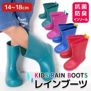 長靴 キッズ レインブーツ ベビー 子供 無地 シンプル 防水 防臭 男の子 女の子 安い 全4色 カラバリ 14 15 16 17 18cm 送料無料