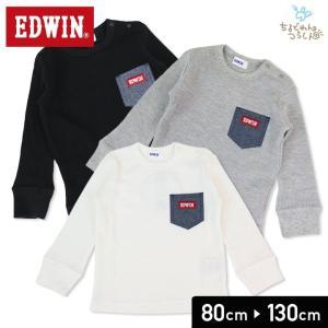 ワッフル生地を使用したエドウインの長袖Tシャツ!胸ポケットとロゴの組み合わせがかわいい! ■サイズ:...