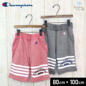 チャンピオン champion ベビー 赤ちゃん 子供服 ズボン ハーフパンツ メッシュ 男の子 ボトムス champion 夏|chil2