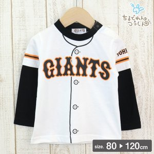 セール ベビー服 子供服 キッズ 長袖 Tシャツ 読売ジャイ...