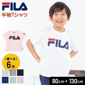 フィラ FILA 半袖 Tシャツ キッズ ベビー 子供服 カラバリ 天竺 男の子 女の子 トップス 夏|chil2