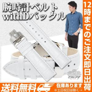 腕時計替えバンドCOLORS Dバックルタイプ ホワイト 2...