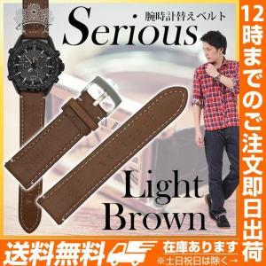 腕時計替えベルトserious ステッチあり ライトブラウン...