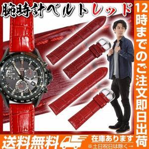 腕時計バンドノーマルタイプレッド明赤22mm...