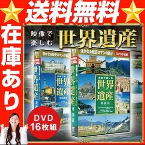 映像で楽しむ世界遺産DVD16枚組 世界遺産DVD 世界遺産 DVD
