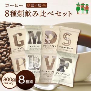 ■名称:レギュラーコーヒー ■原材料:コーヒー豆 ■内容量:100g×8袋 ■生豆原産国: ブラジル...