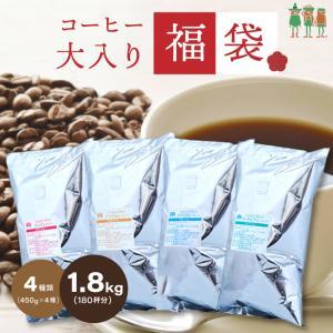 コーヒー 珈琲 珈琲豆 4大陸横断コーヒー 大入り福袋 4種類1.8kg入り  450g×4袋 18...