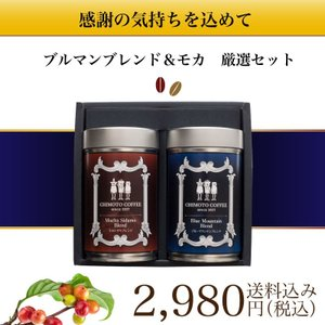 ■名称:レギュラーコーヒー(粉) ■原材料:コーヒー豆 ■内容量 :180g×2缶 ■生豆原産国:ジ...