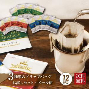 コーヒー ドリップコーヒー3種 12杯分セット  メール便 ...