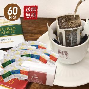 ■名称:レギュラーコーヒー ■原材料:コーヒー豆 ■内容量 : 8gx20袋+8gx20袋+8gx2...