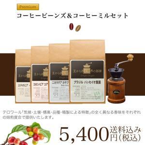 ■名称:レギュラーコーヒー ■原材料:コーヒー豆 ■内容量:180g×4 ■生豆原産国:ブラジル/エ...