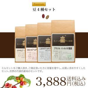 ■名称:レギュラーコーヒー ■原材料:コーヒー豆 ■内容量:180g×4袋 ■生豆原産国:ブラジル/...
