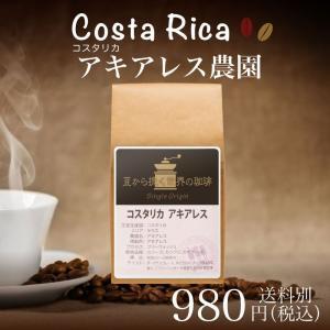 ■名称:レギュラーコーヒー ■原材料 :コーヒー豆 ■内容量:180g ■生豆原産国:コスタリカ ■...