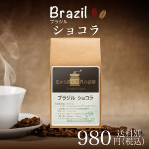 ■名称:レギュラーコーヒー ■原材料:コーヒー豆 ■内容量 :180g ■生豆原産国:ブラジル  ■...