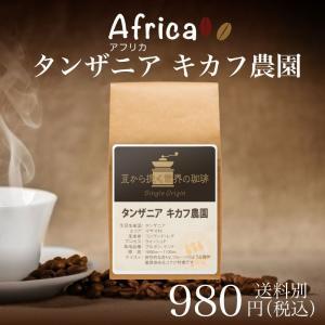 ■名称:レギュラーコーヒー ■原材料:コーヒー豆 ■内容量 :180g ■生豆原産国:タンザニア ■...