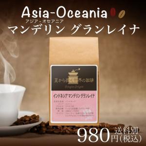 ■名称:レギュラーコーヒー ■原材料:コーヒー豆 ■内容量 :180g ■生豆原産国:インドネシア ...