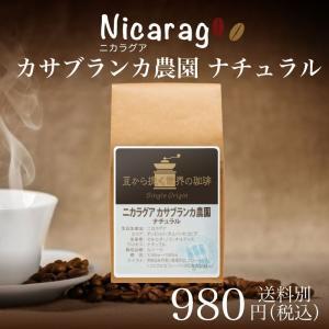 ■名称:レギュラーコーヒー ■原材料:コーヒー豆 ■内容量 :180g ■生豆原産国:ニカラグア  ...