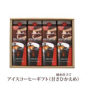 ■名称:アイスコーヒー ■原材料:コーヒー、果糖ぶどう糖液糖 ■内容量 :甘さ控えめアイスコーヒー1...