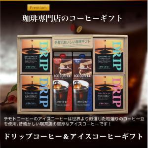 ■名称:ドリップコーヒー&アイスコーヒー ■原材料:コーヒー、果糖ぶどう糖液糖 ■内容量 :ビクトリ...