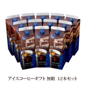 お中元 御中元 ギフト アイスコーヒー<無糖>1L×12本