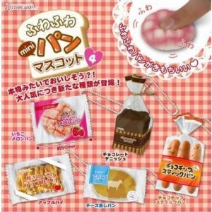 【クリックポスト対応】ふわふわminiパンマスコット4/スクイーズ
