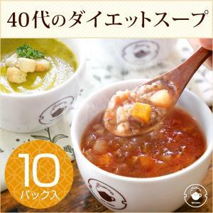 スープ 選べる 7種 10P入 レトルト 冷凍 野菜 たっぷり 満腹 7日間 ダイエット 食品 クラムチャウダー コーン ポタージュ クリーム ミネストローネ 味工房|chinagrand