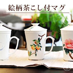 絵柄つき茶漉しマグカップ LZ|chinagrand