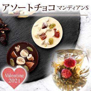 チョコレート バレンタイン 2021 ギフト マンディアン(アソート) 花茶 1個 本命 義理 プレゼント 贈り物 プチギフト 無添加 高級 送料無料 vd chinagrand