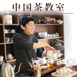 【初めてでも大丈夫!】中国茶教室 10種のお茶飲み比べ イベント 受付ページ|chinagrand
