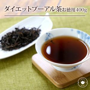 プーアル茶 ダイエット 500g プーアール茶 ダイエットプーアル茶 お徳用 業務用 中国茶