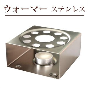 卓上コンロ おしゃれ ステンレス 軽量 直径約150mm キャンドル 1個付 保温器 ティーウォーマー LZ|chinagrand