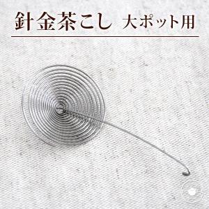針金茶こしガラスティーポット用(大サイズ) メール便 送料無料  /ホワイトデーギフト...