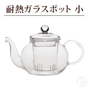耐熱 ガラス ティーポット 小サイズ 満水 約400ml (適正 300ml)  茶こし セット 透明 日本茶 急須 紅茶 ポット 工芸茶 1〜2人 冷茶 アイス ホット ジャンピング|chinagrand