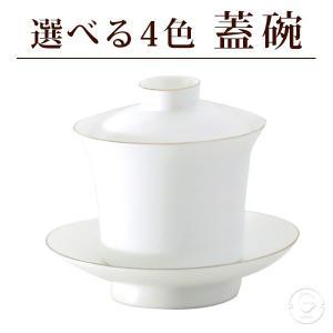 蓋碗 選べる4色 ホワイト チェリー インディゴブルー セラドン シンプル モダン キュート 中国茶...