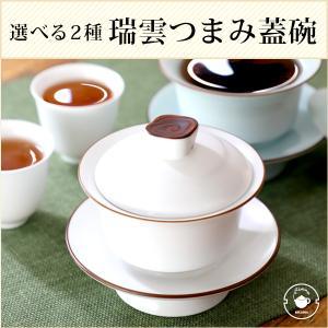 蓋碗 茶 中国茶器 蓋碗 選べる2種 瑞雲つまみ蓋碗 マットホワイト セラドン 茶道具|chinagrand