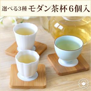 選べる3種のモダン茶杯6個入 湯呑 湯のみ 小さめ キュート