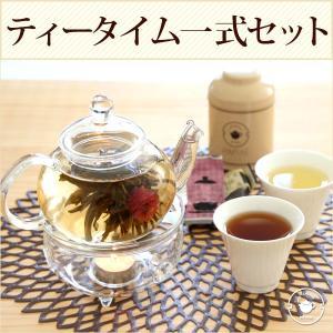 温on茶セット ティーウォーマー 耐熱ガラスポット ジャスミン茶 烏龍茶 キーマン紅茶 工芸仙桃 プーアル茶 chinagrand