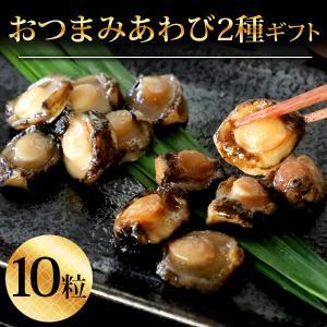 バレンタイン ギフト おつまみ あわび 2種 10粒 ひとくち 煮貝 高級食材 日本酒 個包装 送料無料|chinagrand