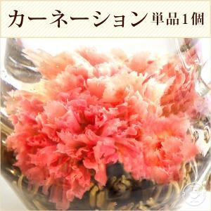 花 咲くジャスミン茶 カーネーション 萬紫千紅 単品 1個 工芸茶 お茶 ブルーミングティー LZ