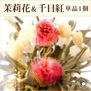 花 咲くジャスミン茶 茉莉花と千日紅 心心相印 単品 1個 工芸茶 お茶 ブルーミングティー LZ