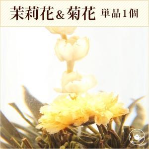 花 咲くジャスミン茶 菊・茉莉花 東方美人 単品 1個 工芸茶 お茶 ブルーミングティー LZ
