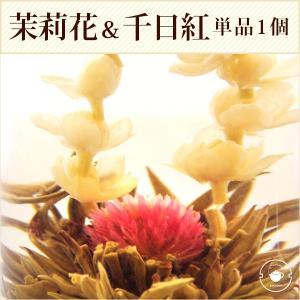 花 咲くジャスミン茶 千日紅・茉莉花 一見鐘情 単品 1個 工芸茶 お茶 ブルーミングティー LZ