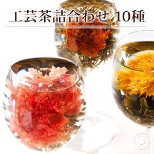 ジャスミン茶 花 咲くお茶 工芸茶 10種 詰め合わせ 自宅用 ブルーミングティー メール便