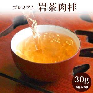 岩茶/武夷肉桂25g  メール便送料無料/バレンタイン