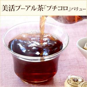 プーアル茶 プーアール茶 美活 熟成プーアル茶 プチコロ バリューサイズ 約3g粒タイプ×30個入 ...