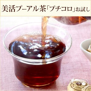 [商品情報]  ●商品名:美活習慣 熟成プーアル茶『プチコロ』 ※手作り品の為、多少大きさにバラつき...